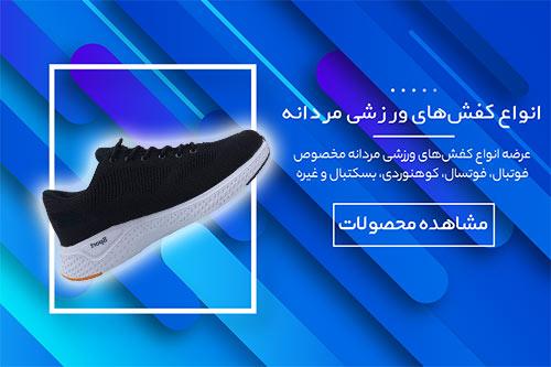 انواع کفش های ورزشی مردانه